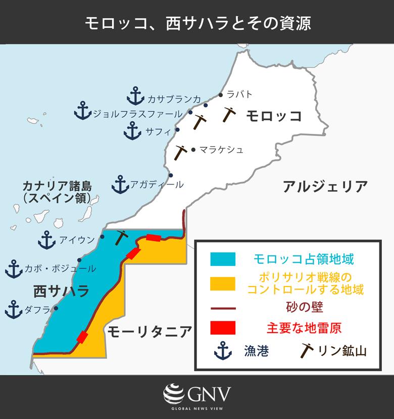 モロッコ、西サハラとその資源