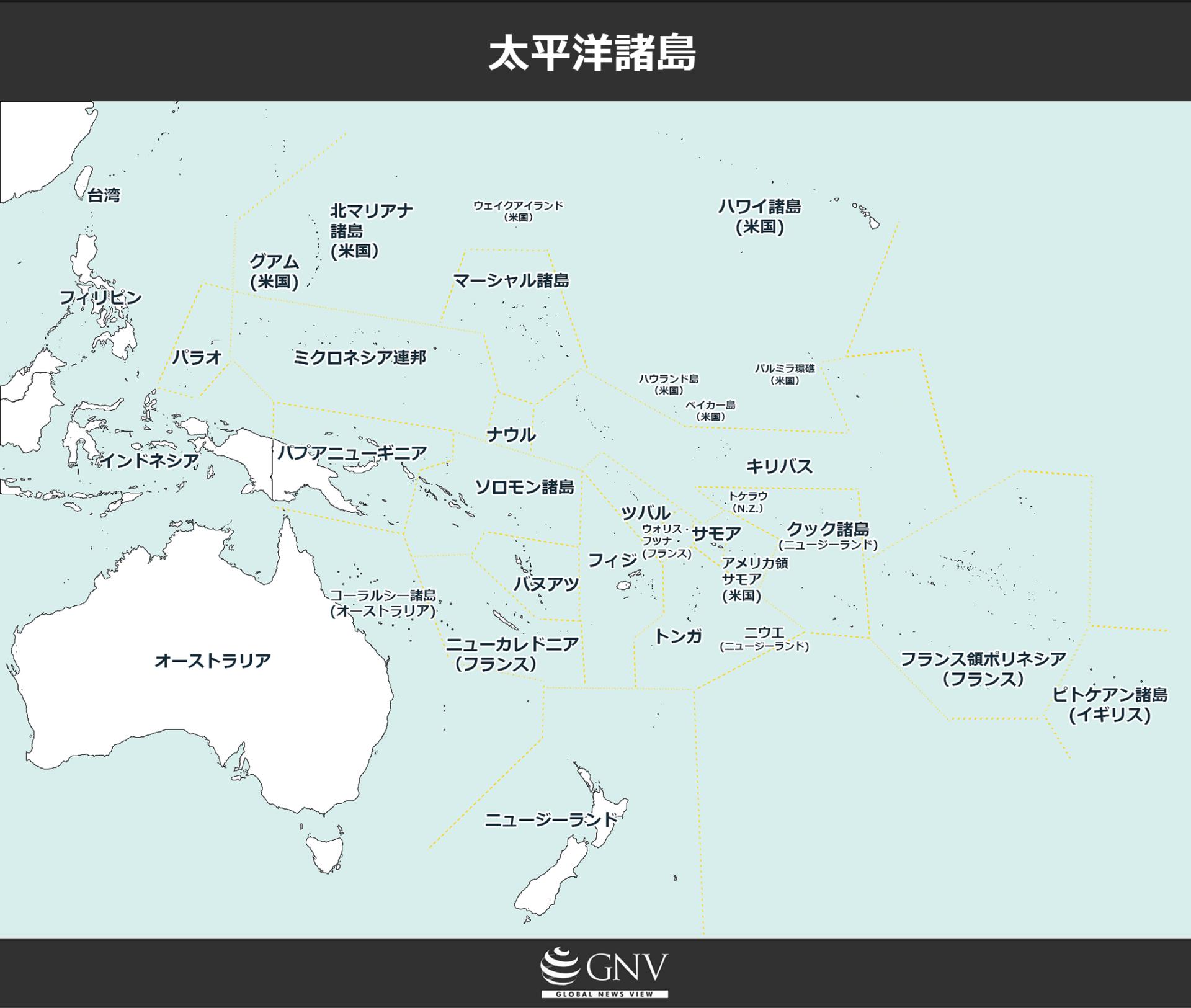 太平洋諸島
