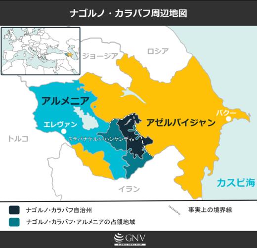 ナゴルノ・カラバフ周辺地図