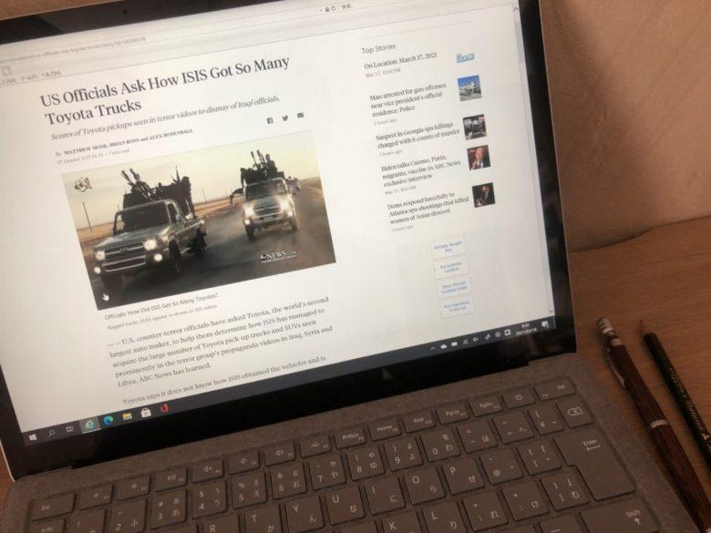 ABCニュースで報道されたISとトヨタの報道
